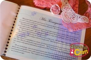 scrappbook digital - dia das mães - texto sobre mãe